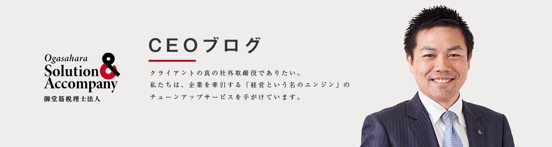 御堂筋税理士法人創業者ブログ